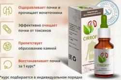 Эффективность Цирофита